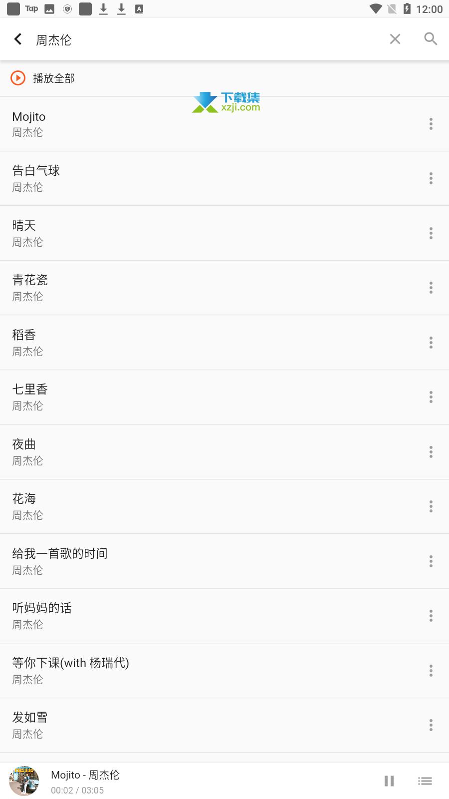 柚子音乐界面1
