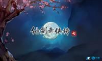 仙剑奇侠传7下载,仙剑奇侠传7修改器,仙剑奇侠传7中文MOD下载