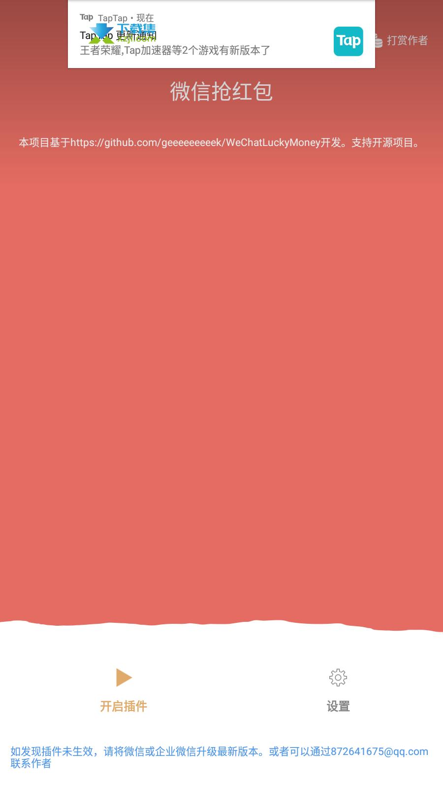 微信抢红包软件界面