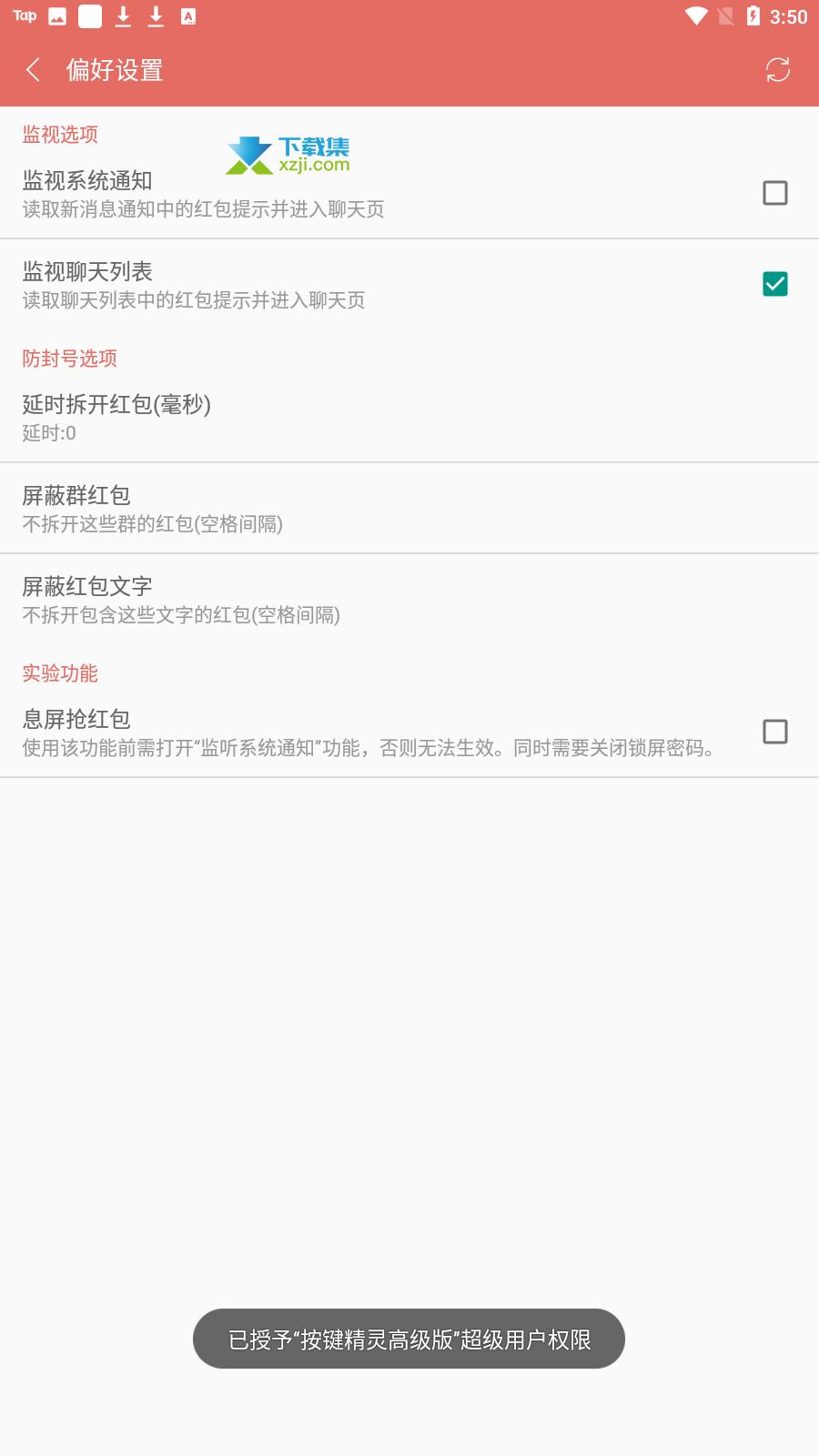微信抢红包软件界面1