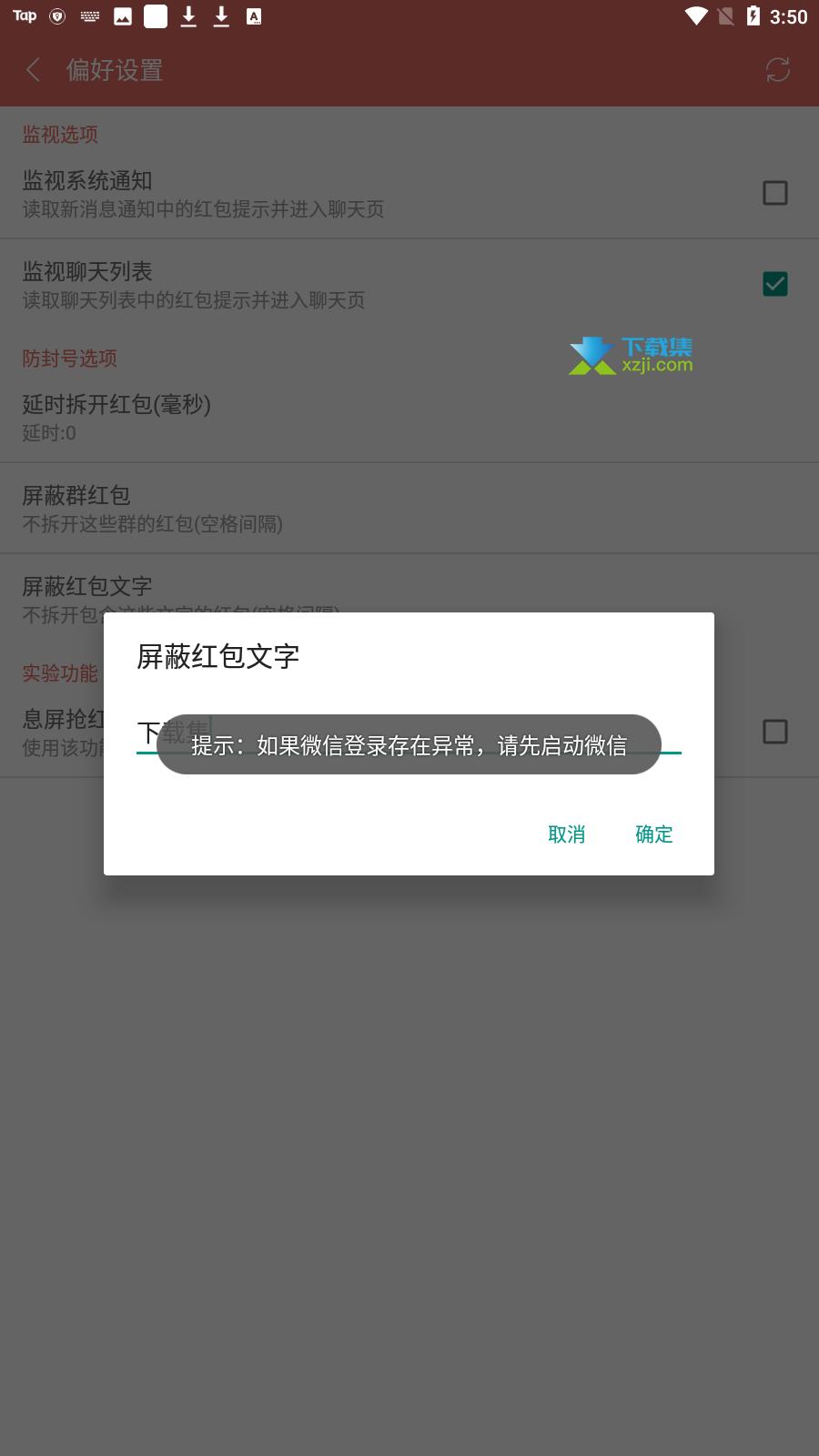 微信抢红包软件界面2