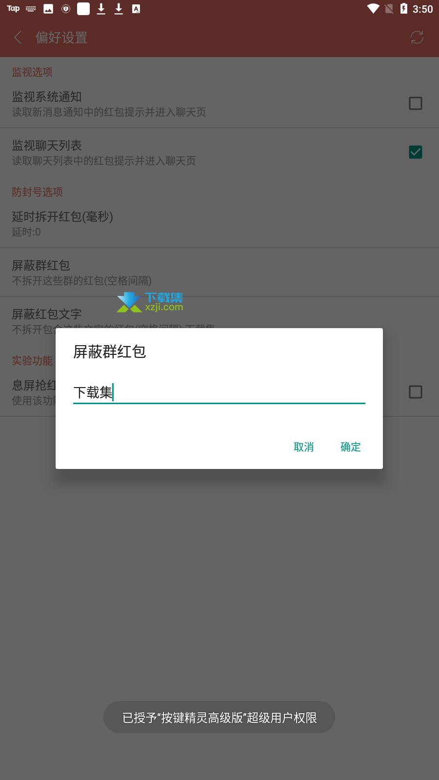 微信抢红包软件界面3