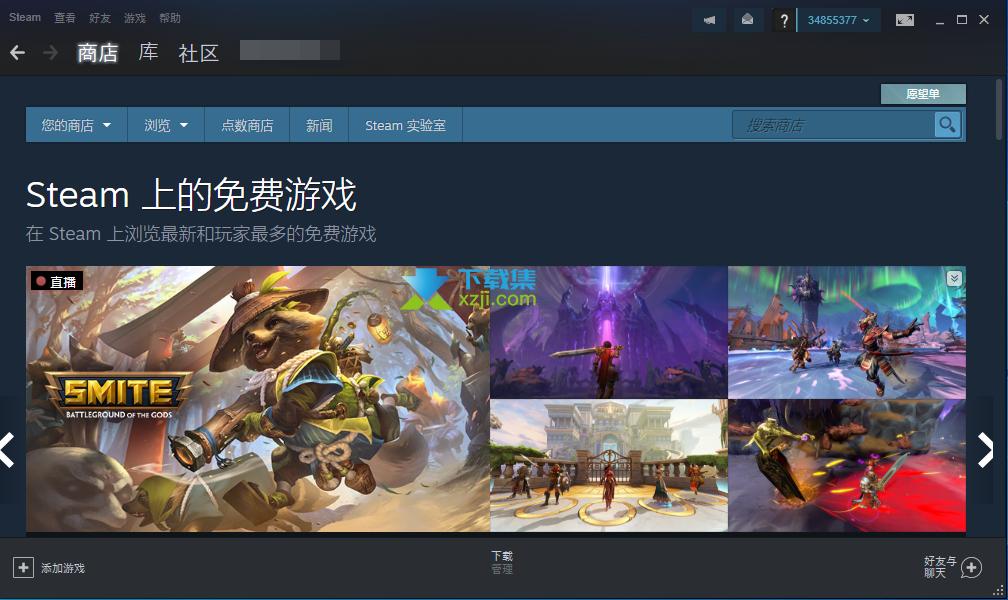 Steam游戏界面1