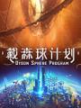 戴森球计划破解版下载-《戴森球计划》免安装中文版