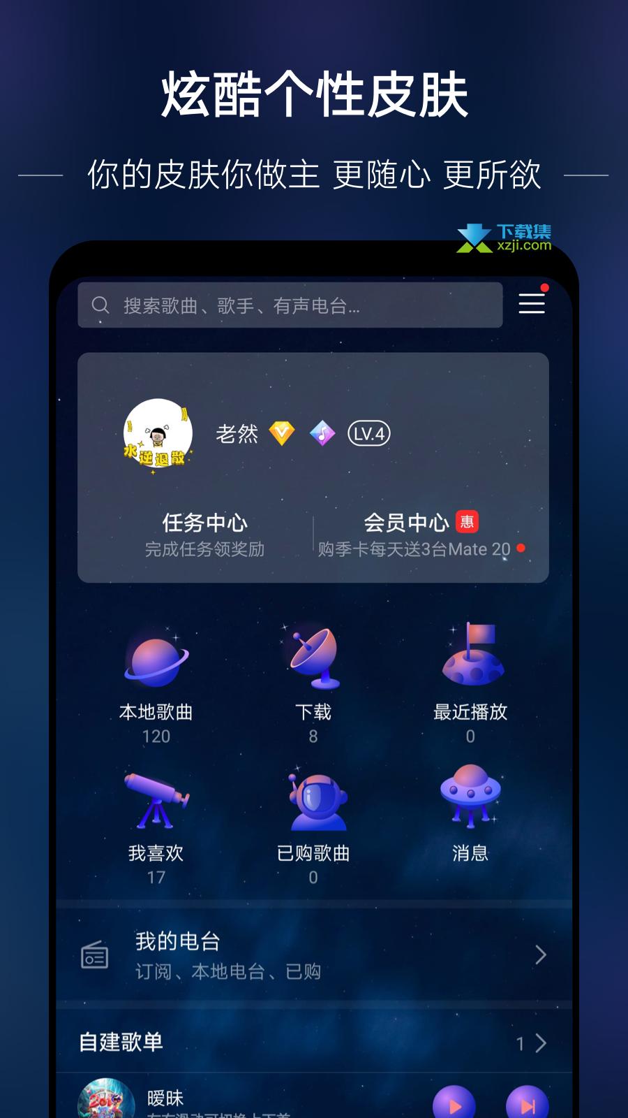 华为音乐播放器界面3