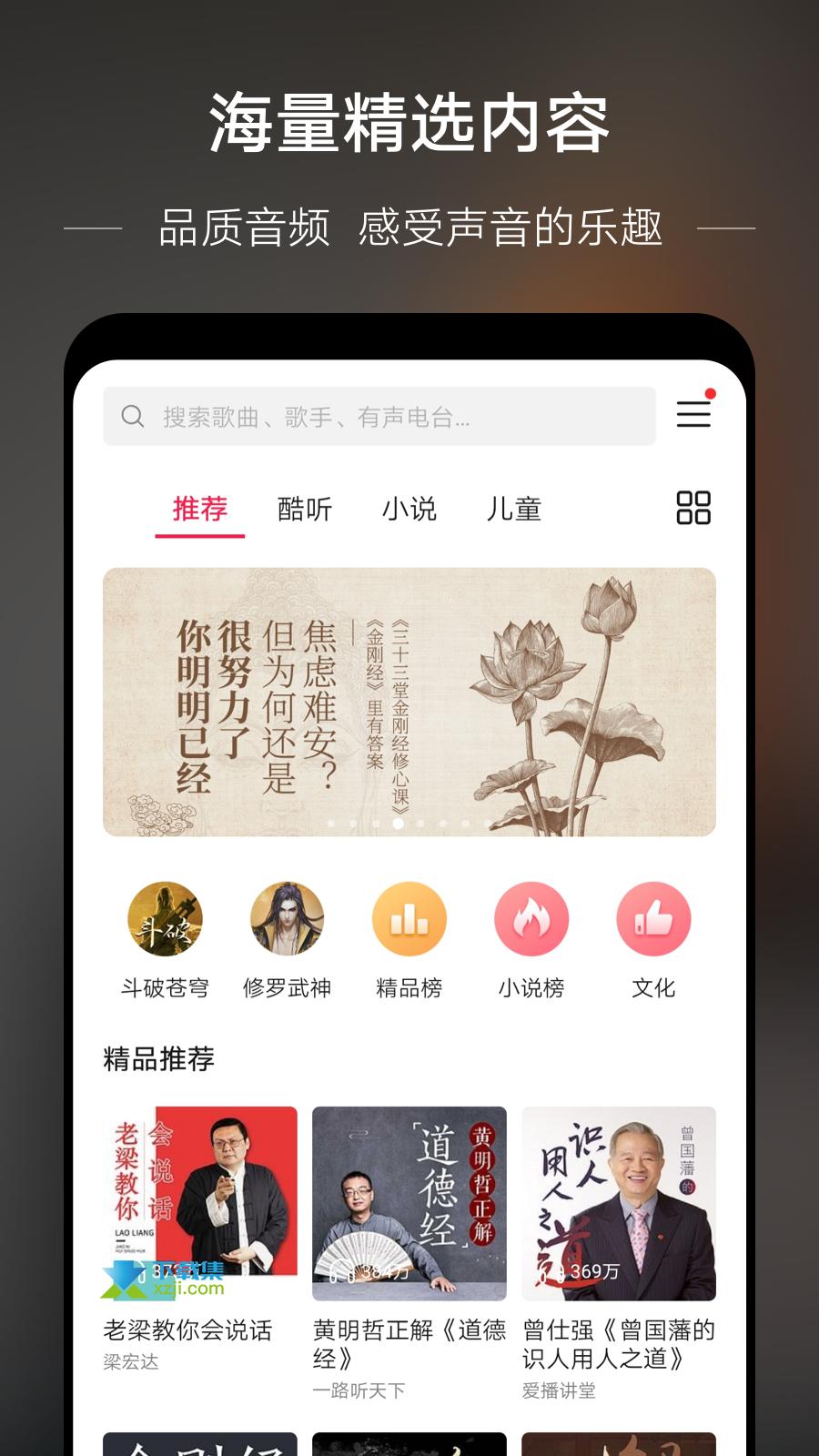 华为音乐播放器界面4