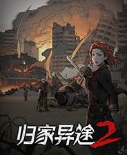 《归家异途2》免安装中文测试版