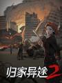 归家异途2破解版下载-《归家异途2》免安装中文Steam版
