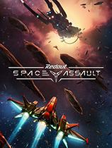 《红视太空突击》免安装中文版