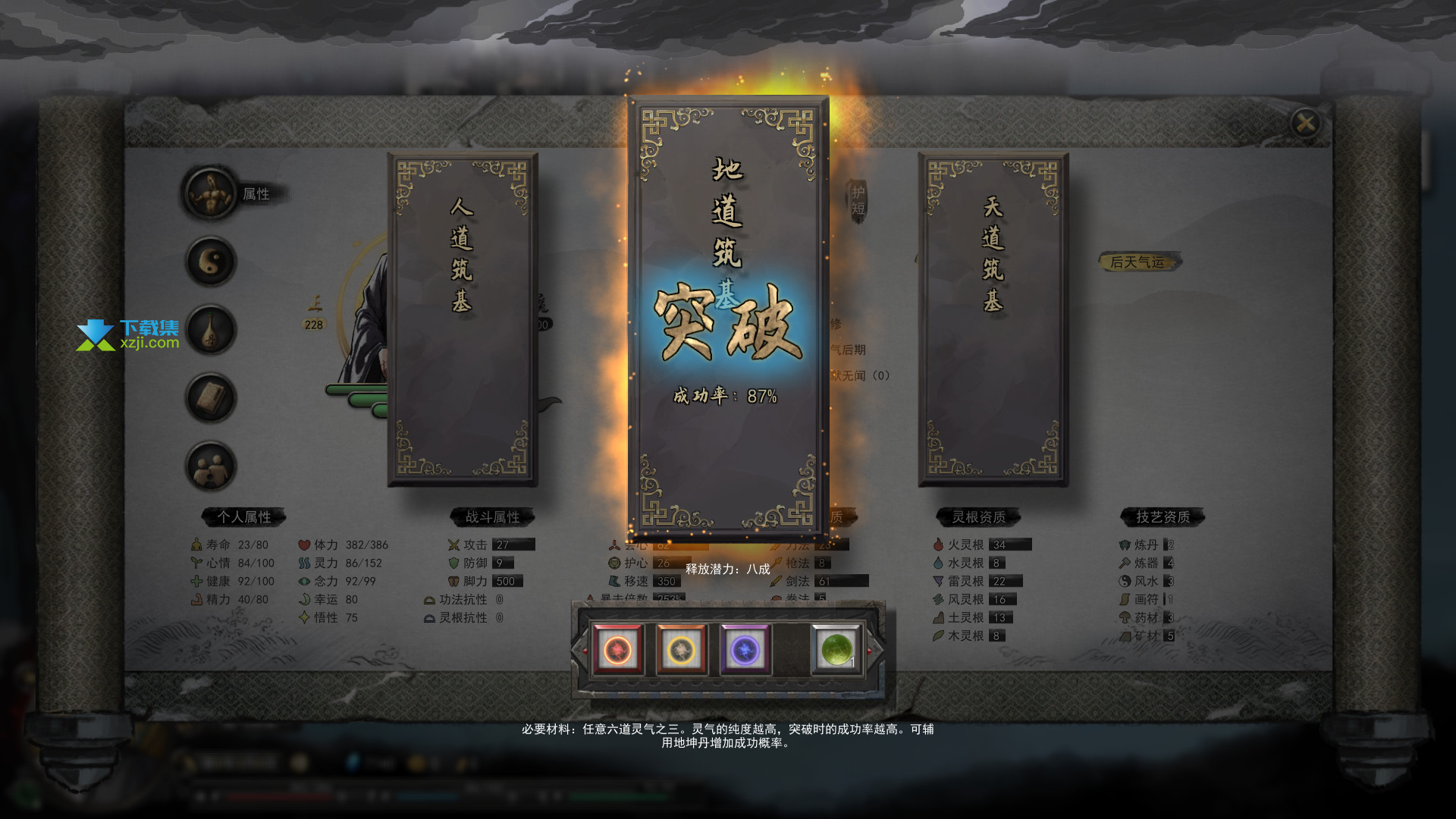 鬼谷八荒中文版界面4