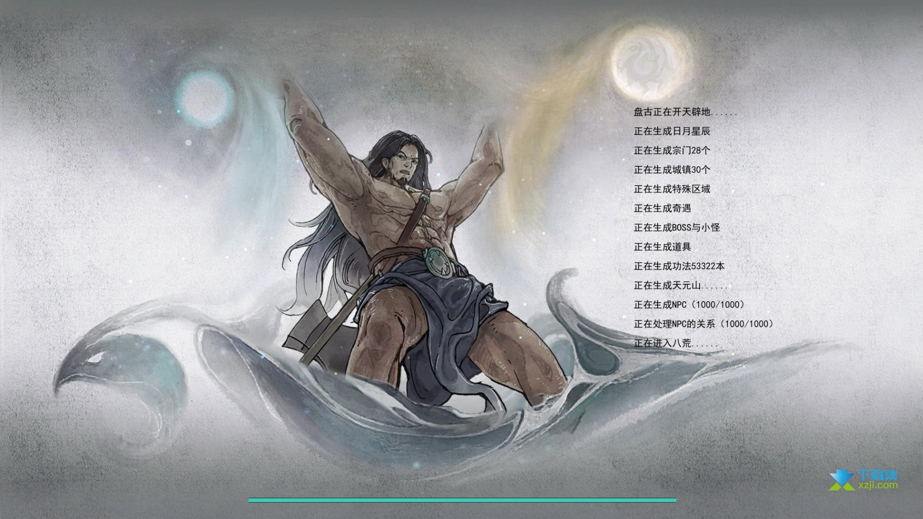 鬼谷八荒中文版界面1