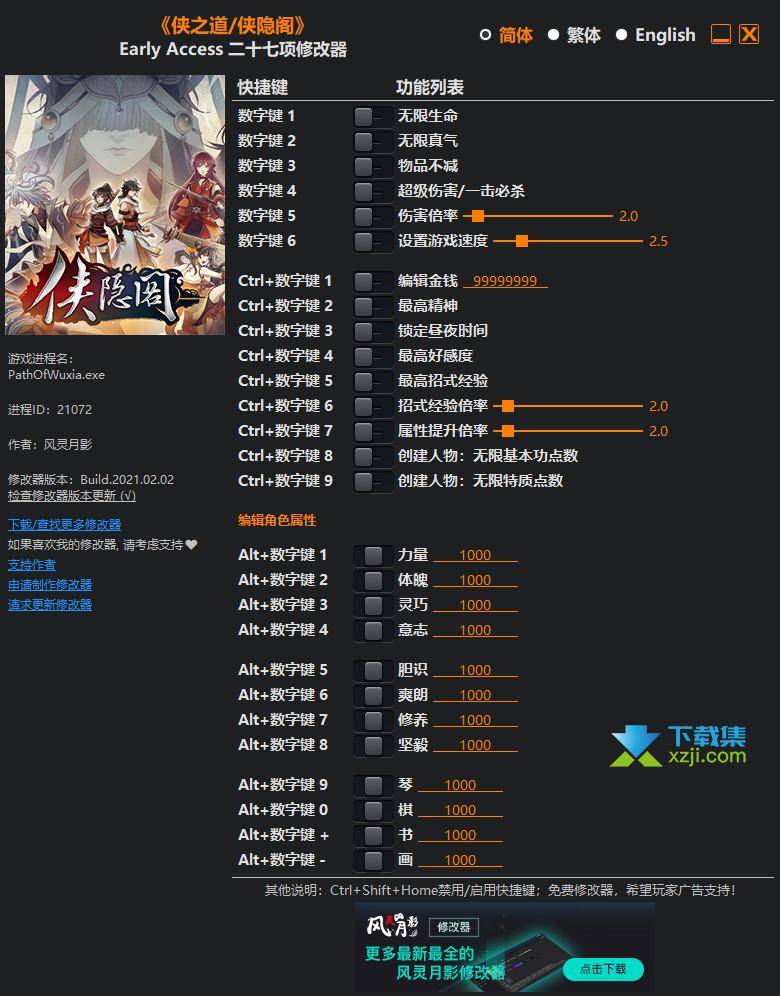 侠之道修改器+27更新