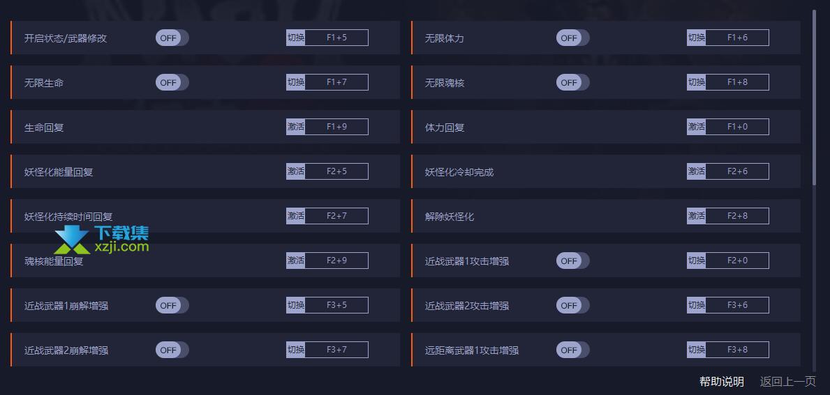 仁王2修改器+27