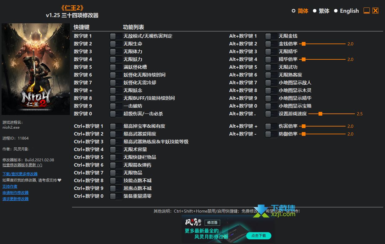 仁王2修改器+34