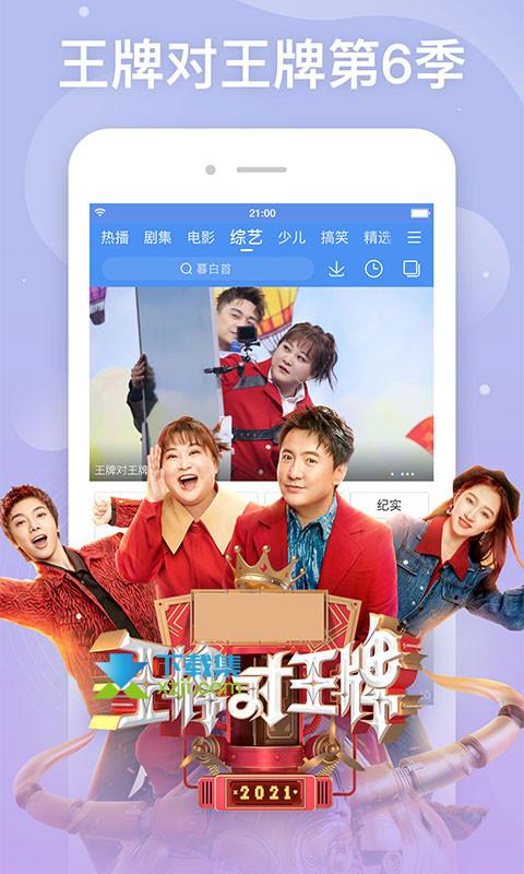 百搜视频界面3