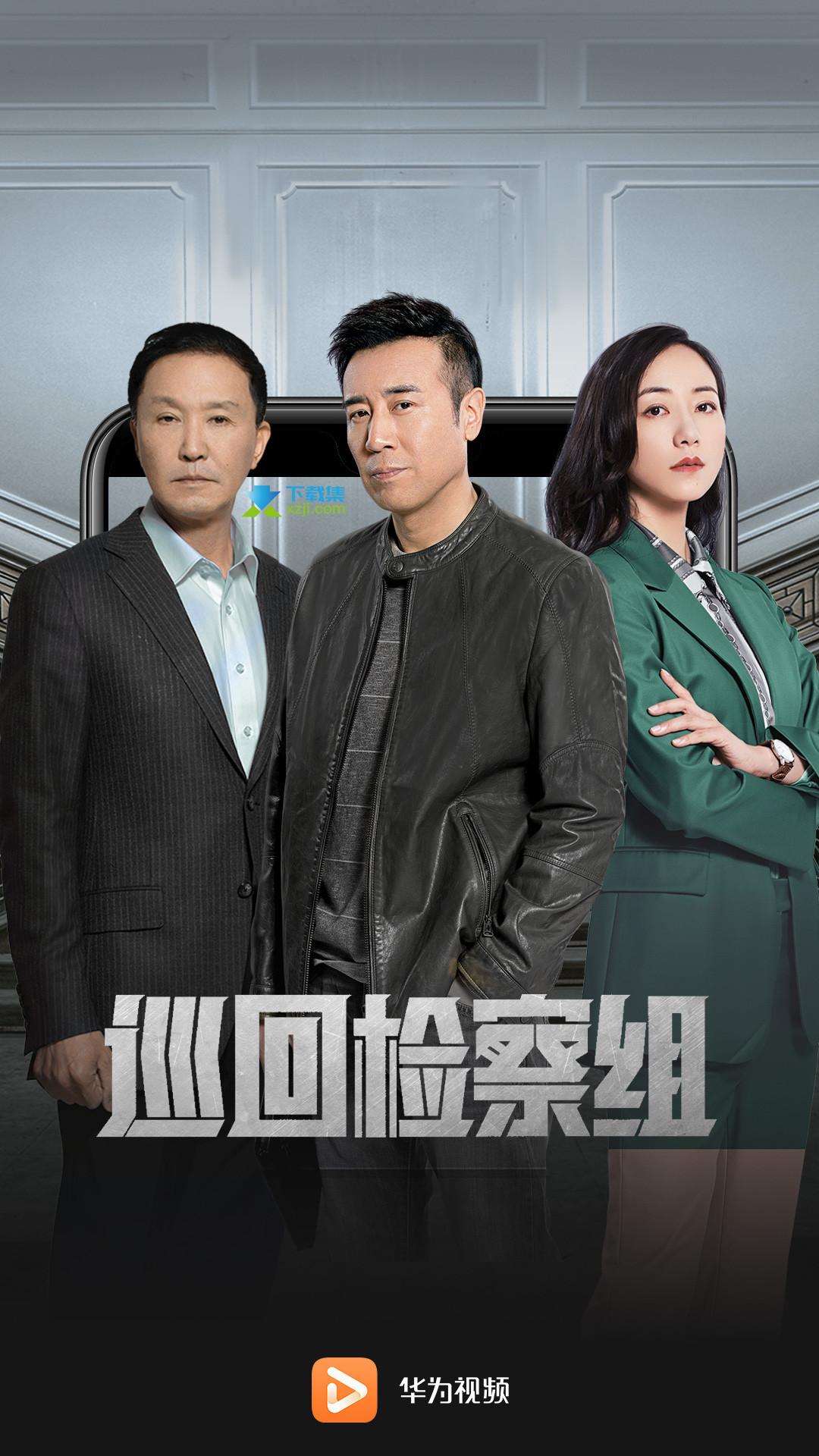 华为视频界面3