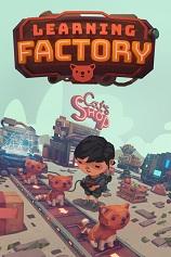 《学习工厂》免安装中文版