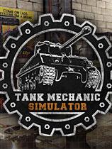 《坦克修理模拟器》免安装中文版