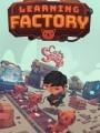 学习工厂破解版下载-《学习工厂》免安装中文版