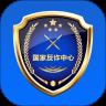 国家反诈中心(反电信诈骗应用)v1.1.2 安卓版