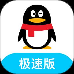 手机QQ极速版(简洁版QQ)v4.0.4 安卓版