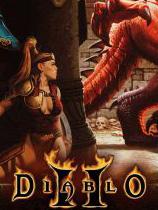 《暗黑破坏神2重制版》免安装中文版