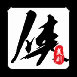 美剧侠Pro(美剧影视软件)v1.0.2 安卓去广告专业版