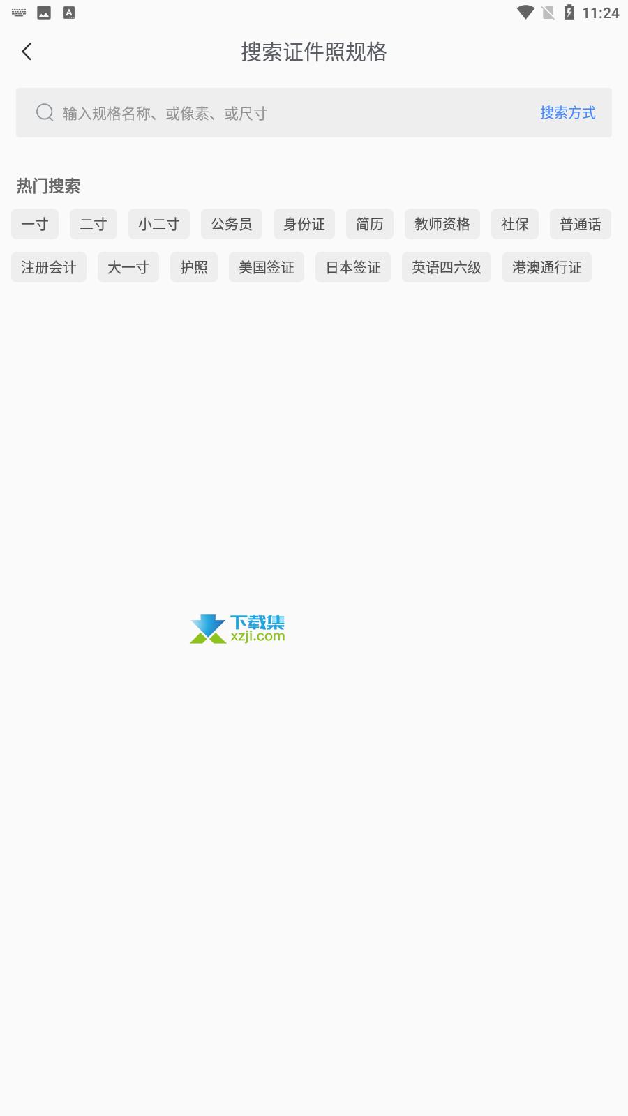 扫描王全能宝界面5