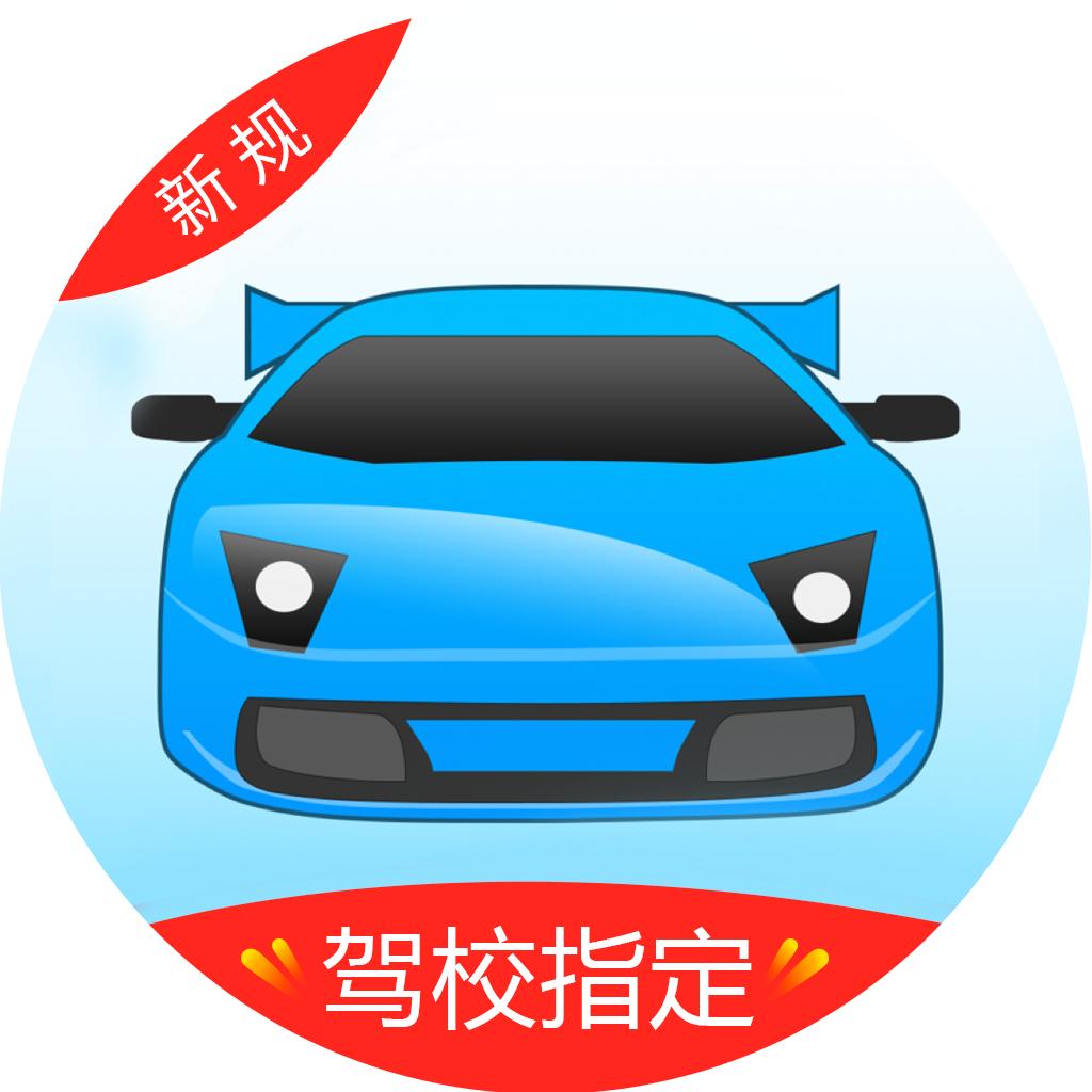 驾考宝典电脑版v8.2.7.0 官方版