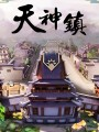 天神镇破解版下载-《天神镇》免安装中文Steam版