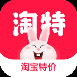 淘特(原淘宝特价版) 4.9.0