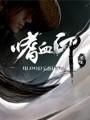 嗜血印破解版下载-《嗜血印》免安装中文版