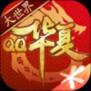 QQ华夏手游 4.4.2