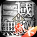 真・三国无双霸下载-真三国无双霸手游v1.3.0 安卓版