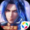 新斗罗大陆手游(斗罗大陆动画正版手游)v1.1.3.8 安卓版